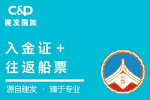金门自由行|入金证+厦门-金门往返船票|台湾自由行