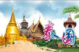 3-4月|自组|泰国美食六日游