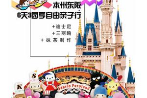 暑期 7月【伴梦同行】-本州东阪六天3园享自由亲子行
