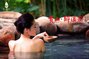 【豪享黄山】 黄山仙境、醉温泉、宏村、老街(双高)纯玩3日游