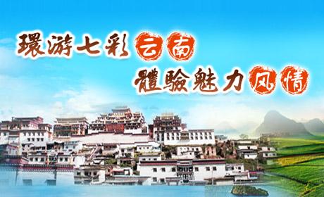 遇见丽江,七彩云南之旅