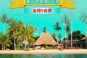 曼时光-曼谷、芭提雅六日游(0自费)