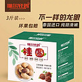 泰国小核新货桂圆干,3斤装4A品质 彩盒包装