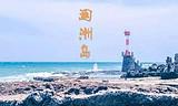 涠洲岛鳄鱼山、石螺口晚霞、天主教堂、贝壳沙滩日出、蓝桥三日游