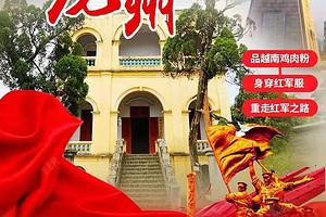 6月走红军路龙州起义纪念馆,红八军旧址纯玩1日游