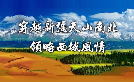 南宁出发新疆旅游