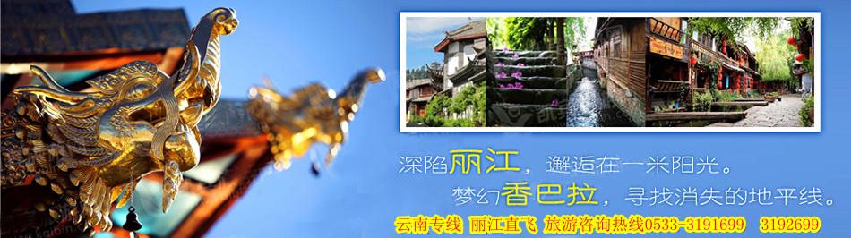 淄博旅行社到云南旅游线路