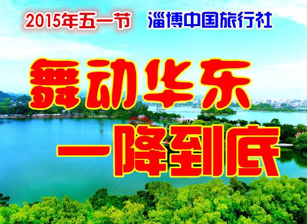 2015年五一节淄博到华东旅游报价 淄博到华东五一线路报价