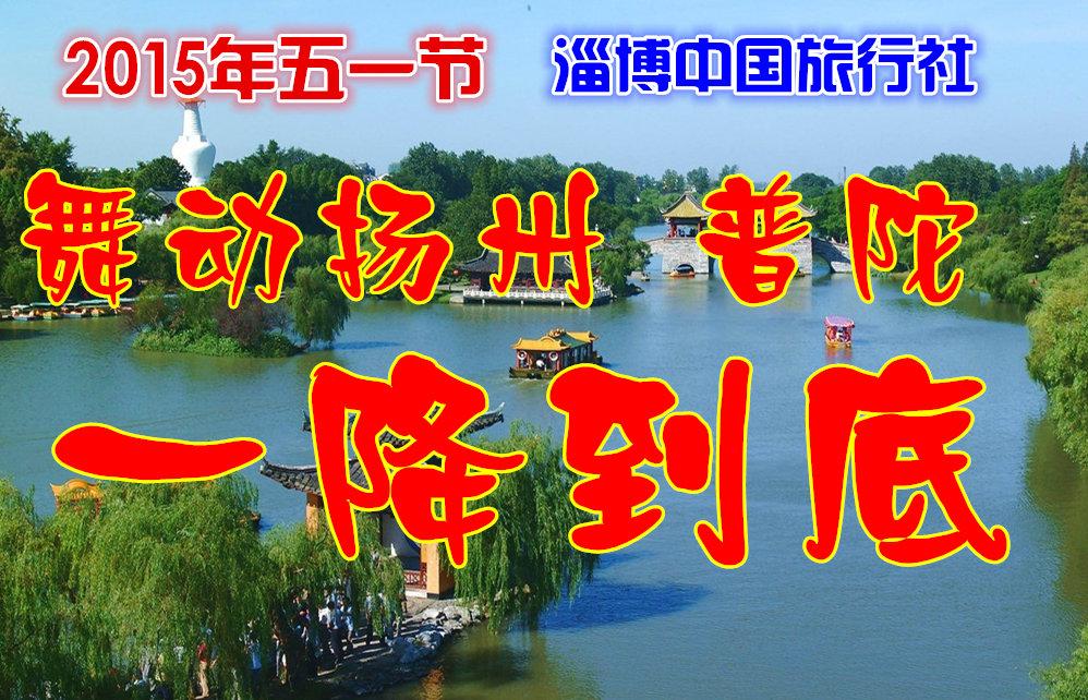 2015年五一节淄博到扬州普陀山旅游 淄博到普陀山五一节