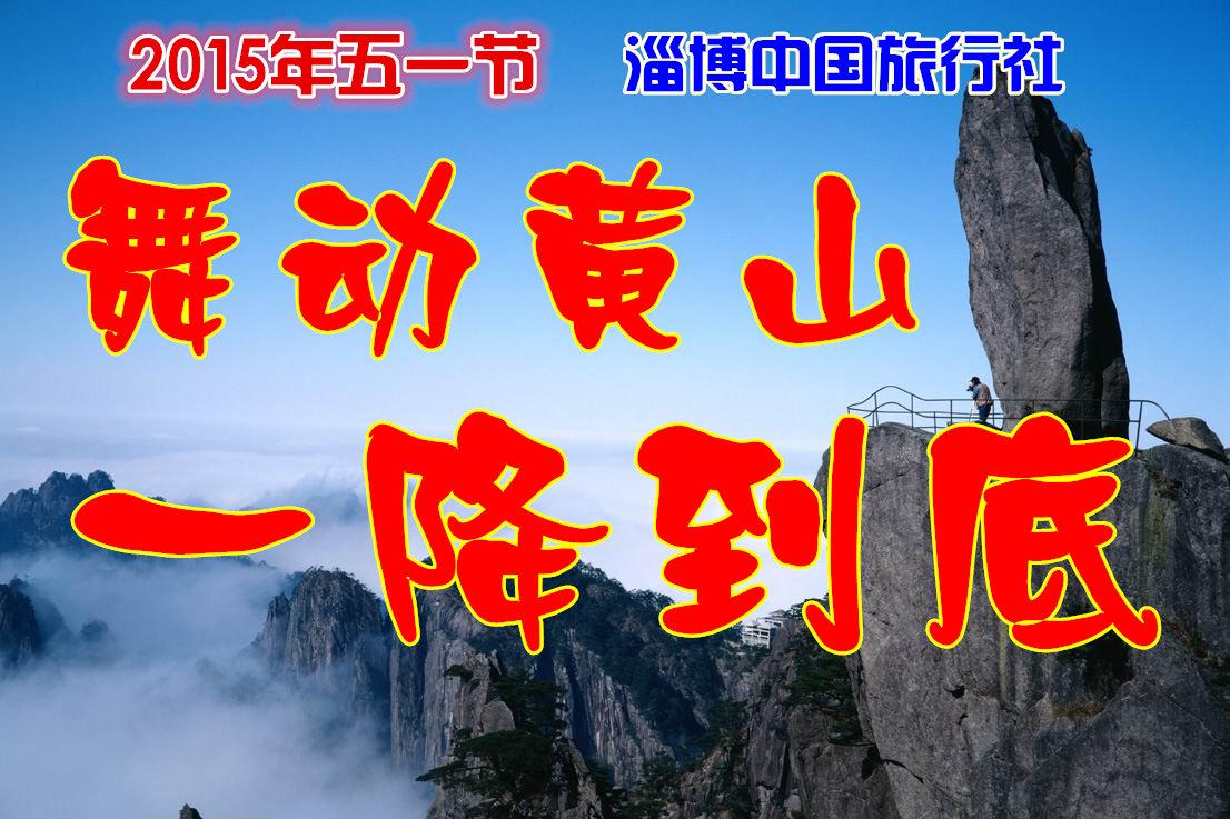 2015年五一节淄博到黄山旅游 淄博到黄山五一旅游报价