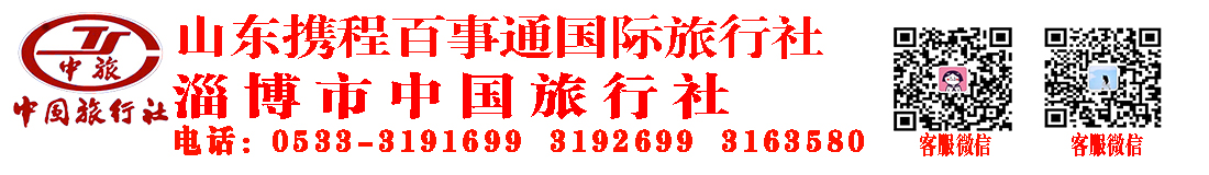 淄博旅游信息网