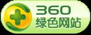360电子认证