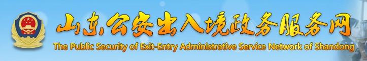 山东公安出入境政务服务网