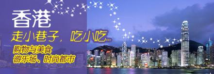 淄博到香港澳门旅游线路