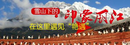 淄博到云南大理丽江旅游