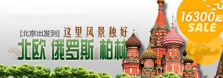 淄博到北欧俄罗斯旅游线路
