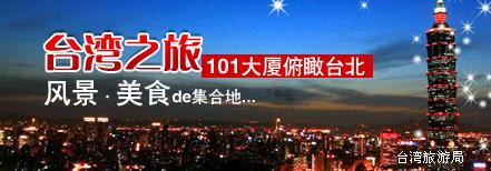 淄博到台湾旅游线路
