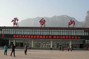 北京到云台山高铁往返三日游报价_攻略_多少钱_线路_景点大全