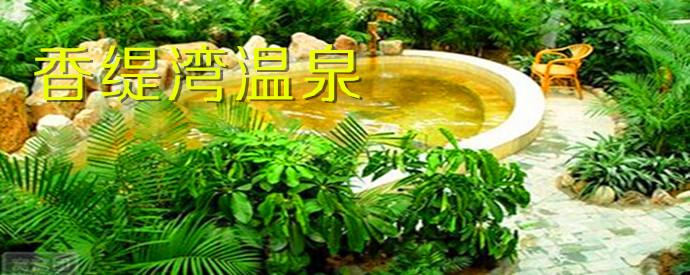 香缇湾温泉门票团购_河南康辉国际旅行社有限责任公司图片