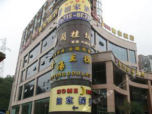 如家快捷酒店(十堰北京路东方坐标城店)