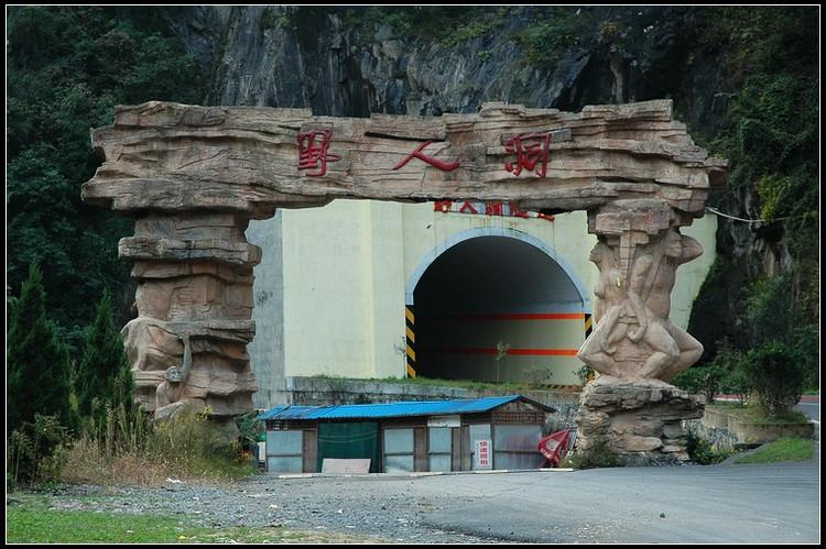 湖北省十堰市房县野人洞旅游区