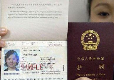 中国公民出入境证件收费标准