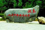 东沟革命教育基地红色旅游经典一日游