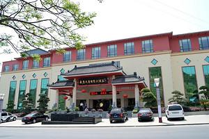 武当天尊国际大酒店(湖北武当山)