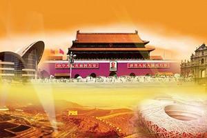 【夕阳红】我送爸妈看北京·逛天津 《乐惠版》双卧六天