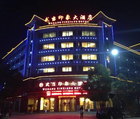 武当山印象大酒店