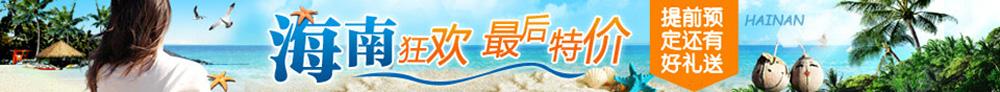 太阳城娱乐国际去海南旅游