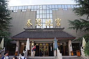 西安临潼双卧四日游 太阳城娱乐国际旅行社出发