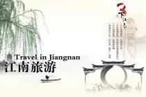 华东五市旅游线路推荐