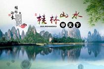 广西桂林旅游线路