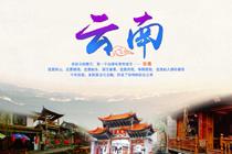 云南旅游專題