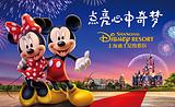 【乐游苏沪杭】+上海迪士尼乐园+双水乡纯玩四日