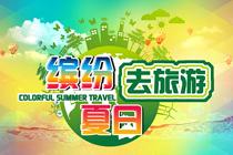 清涼一夏,去旅游吧