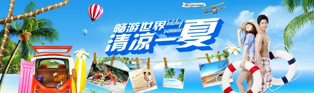 清凉一夏,去旅游吧