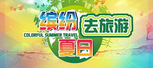 暑期旅游线路