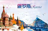 【璀璨俄罗斯】永恒-俄罗斯璀璨双庄园9天 圣进莫出