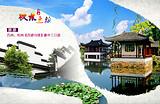 【枕水之旅】-苏州、杭州【西塘乌镇】豪华三日