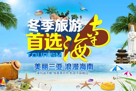 海南三亞旅游專題