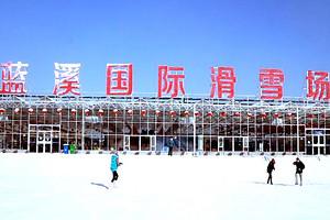 蓝溪国际滑雪场(含入场门票、雪板、雪鞋、雪仗)