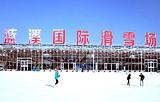 蓝溪国际滑雪场(临淄)