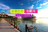 【純凈北戴河】北戴河+沙雕樂園水世界+帆船出海+山海古城三日