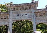 【汽車】普陀山、奉化溪口、杭州精品四日