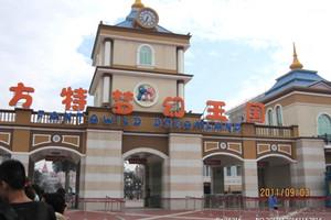 <青岛方特两日游>太阳城娱乐国际去青岛方特旅游团、体验四代主题乐园