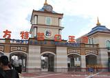 <青島方特兩日游>淄博去青島方特旅游團、體驗四代主題樂園
