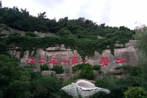 青岛崂山(北九水)二日  赠送中山公园 太阳城娱乐国际出发旅游