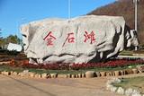 【休闲四日游】大连【潜艇博物馆+巡航体验】 东海公园 莲花山